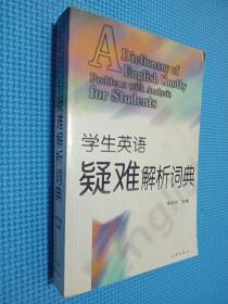 学生英语疑难解析词典.