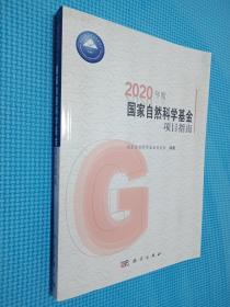 2020年度国家自然科学基金项目指南*.