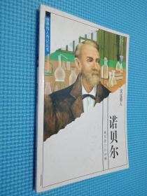 世界伟人传记丛书:诺贝尔