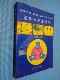 医学分子生物学