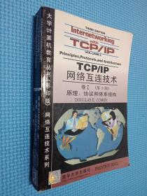 TCP/IP网络互连技术I:(英文第3版).