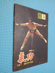 气功 1985 3