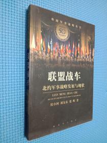 联盟战车(北约军事战略发展与现状)/外国军事战略丛书.