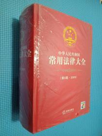 中华人民共和国常用法律大全(第5版·2008)