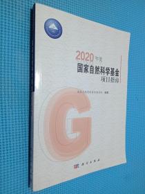 2020年度国家自然科学基金项目指南