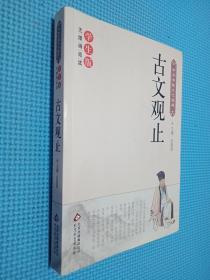 古文观止(新课标 无障碍阅读)/中华传统文化经典