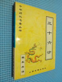 中华历代名著丛书 三十六计
