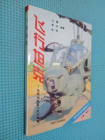 飞行坦克-世界武装直升机大揭秘.