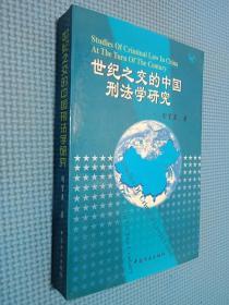 世纪之交的中国刑法学研究
