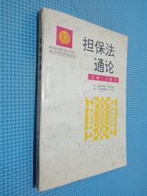 担保法通论 (副编辑张工签名本看图)