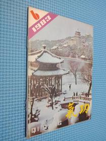 气功 1983 6