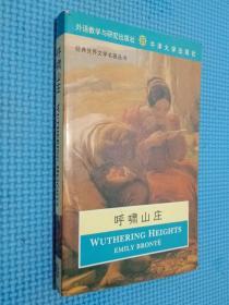 Wuthering heights呼啸山庄