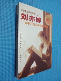 刘亦婷的学习方法和培养细节(纪念版).