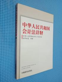中华人民共和国会计法详释