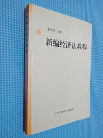 新编经济法教程