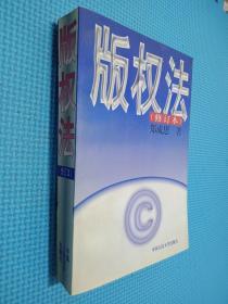 版权法 修订本