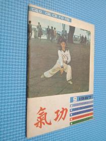气功 1987 9