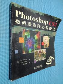Photoshop CS2数码摄影师必备技法