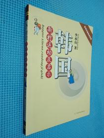 韩国新村运动及启示