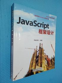JavaScript框架设计.