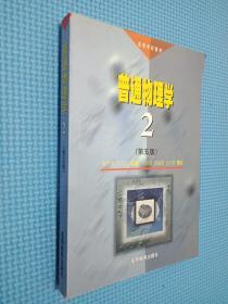 高等学校教材:普通物理学(第2册)(第5版)