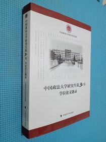 中国政法大学研究生院30年