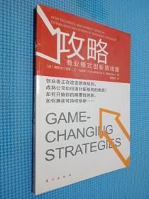 攻略:商业模式创新路线图