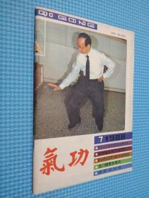 气功 1988 7