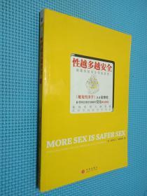 性越多越安全:颠覆传统的反常经济学