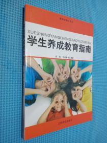 学生养成教育指南.