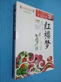 成长文库·你一定要读的中国经典:红楼梦.