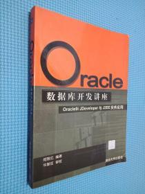 Oracle 数据库开发讲座