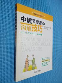 中层管理者的沟通技巧