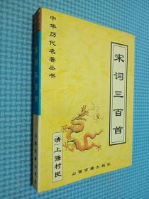 中华历代名著丛书 宋词三百首