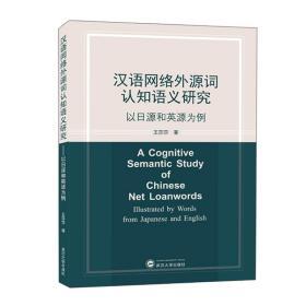汉语网络外源词认知语义研究——以日源和英源为例 武汉大学出版社 王莎莎 著