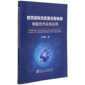 核壳结构无机复合粉体的制备技术及其应用