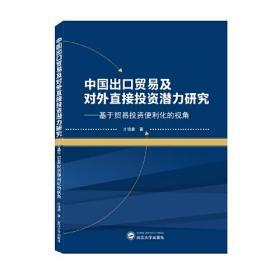 中国出口贸易及对外直接投资潜力研究——基于贸易投资便利化的视角  才凌惠 著 武汉大学出版社