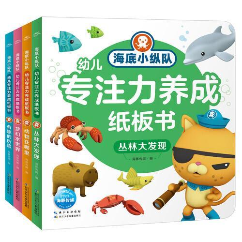 海底小纵队幼儿专注力养成纸板书:全4册(109种海洋动物+ 112个视觉游戏 +3大阶梯训练,让宝宝不知不觉玩出专注力)