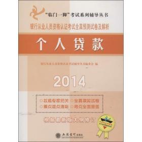 2014个人贷款:银行从业人员资格认证考试全真预测试卷及解析