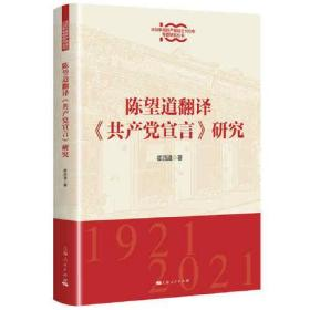 陈望道翻译《共产党宣言》研究(庆祝中国共产党成立100年专题研究丛书)
