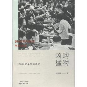 购物凶猛:20世纪中国消费史