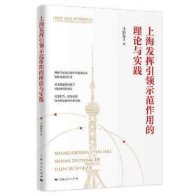上海发挥引领示范作用的理论与实践(新思想 新实践 新作为研究丛书) 王治东 出版社上海人民出版社  9787208171817