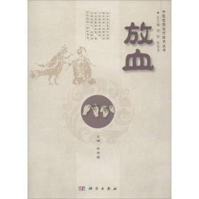 中医优势治疗技术丛书:放血