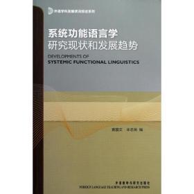 外语学科发展状况综述系列:系统功能语言学研究现状和发展趋势