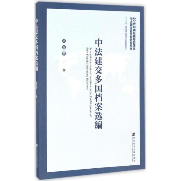 中法建交多国档案选编