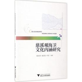 慈溪观海卫文化内涵研究
