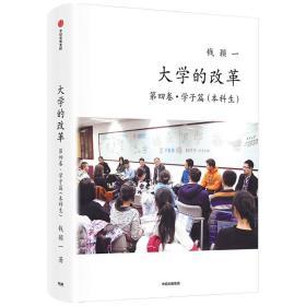大学的改革 第四卷 学子编(本科生)