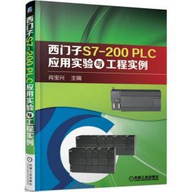 西门子S7-200 PLC应用实验与工程实例