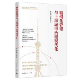精细化管理与上海城市治理现代化(新思想 新实践 新作为研究丛书) 韩志明;李春生 出版社上海人民出版社  9787208171688
