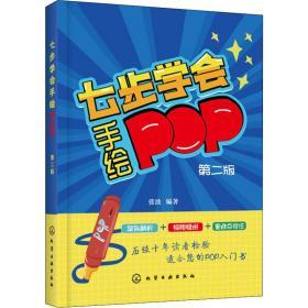 七步学会手绘POP(第二版)